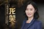 搜狐名医   协和龙笑:顽固痘印怎么去?