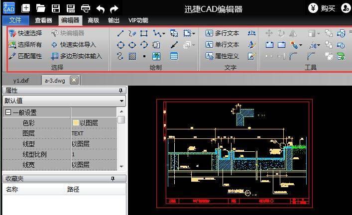打开不同格式的CAD图纸试试CAD看图软件
