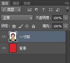如何用PS替换一寸照的背景颜色