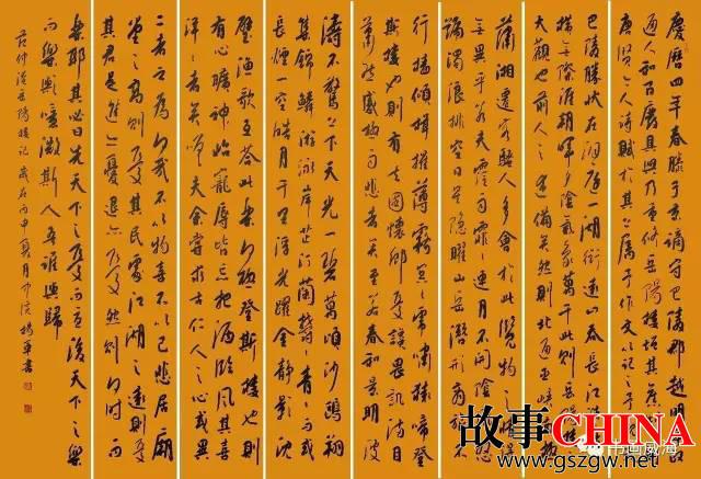 翰苑积跬 杨军书法作品展
