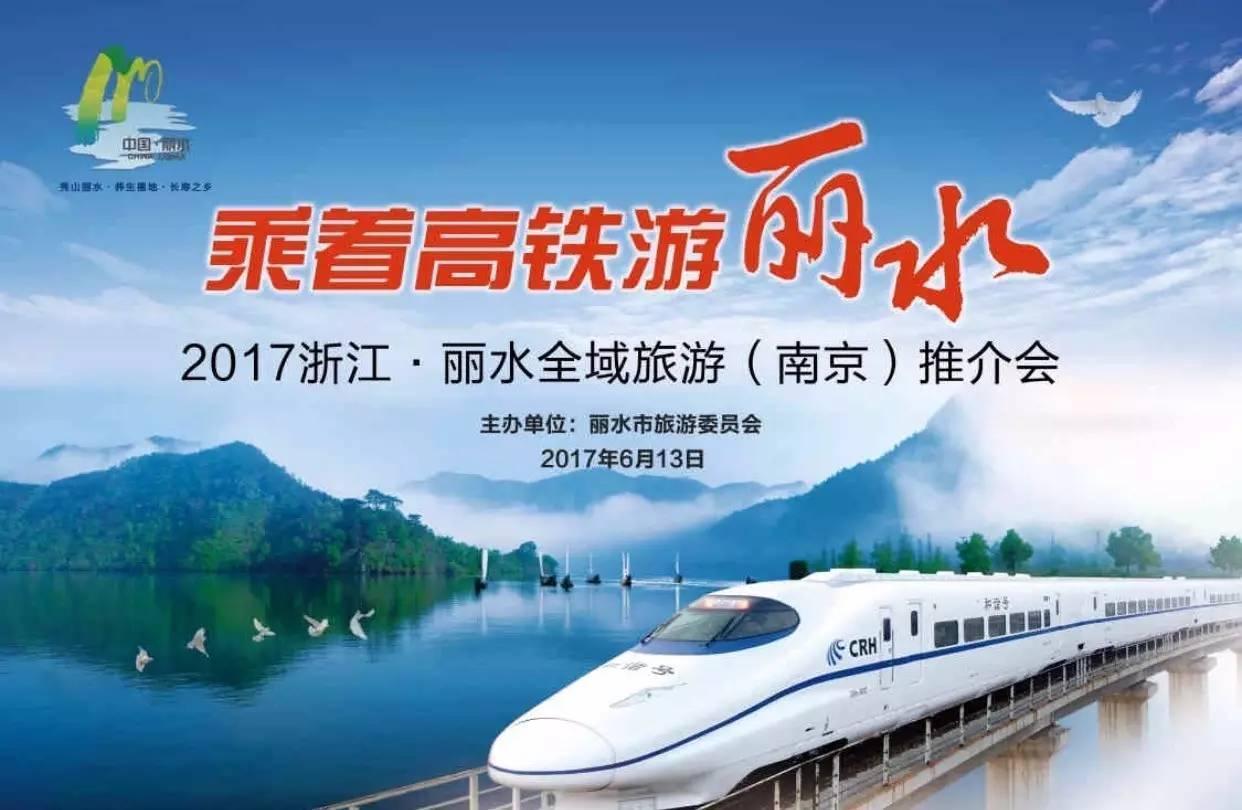 丽水高铁时刻表_丽水高铁站在哪_丽水高铁网上订票 - 米胖火车
