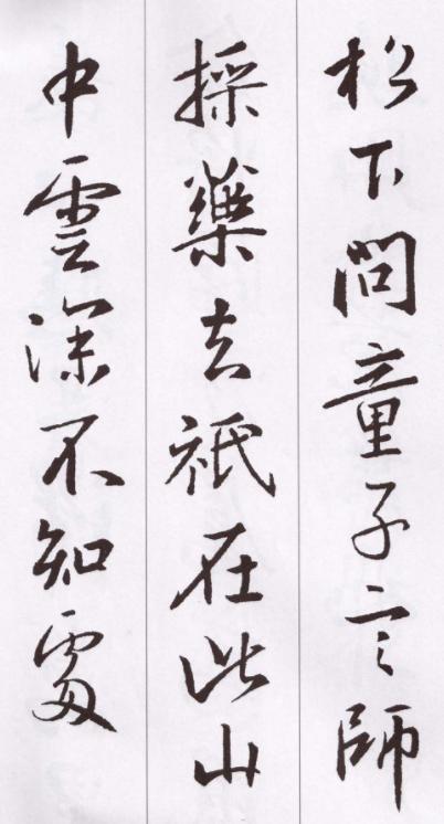 术欣赏 王羲之行书集字五言古诗15首