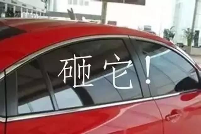 车钥匙掉车里就想狠砸玻璃,砸哪一块最省事