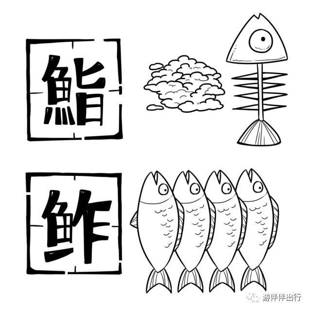 寿司卡通图片简笔画