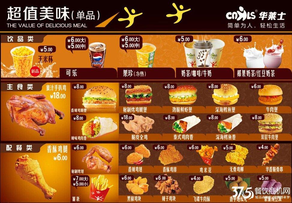 2017年最新华莱士菜单图片及价格表您清楚了吗?