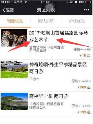 广成驿站今晚将有大事发生,来的不仅是狮子和老虎
