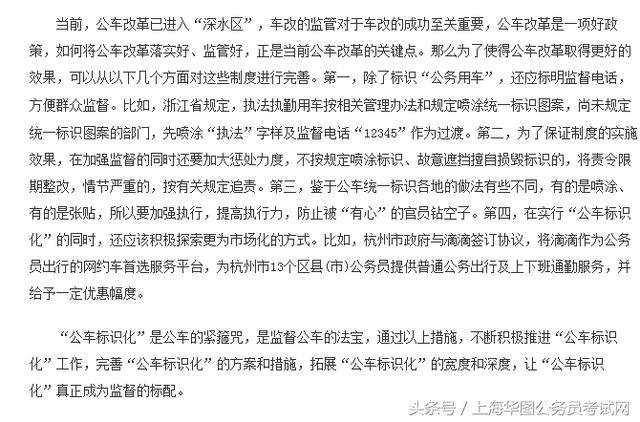 公务员退休申��.i_2017年上海公务员二轮面试备考热点-公车标识化