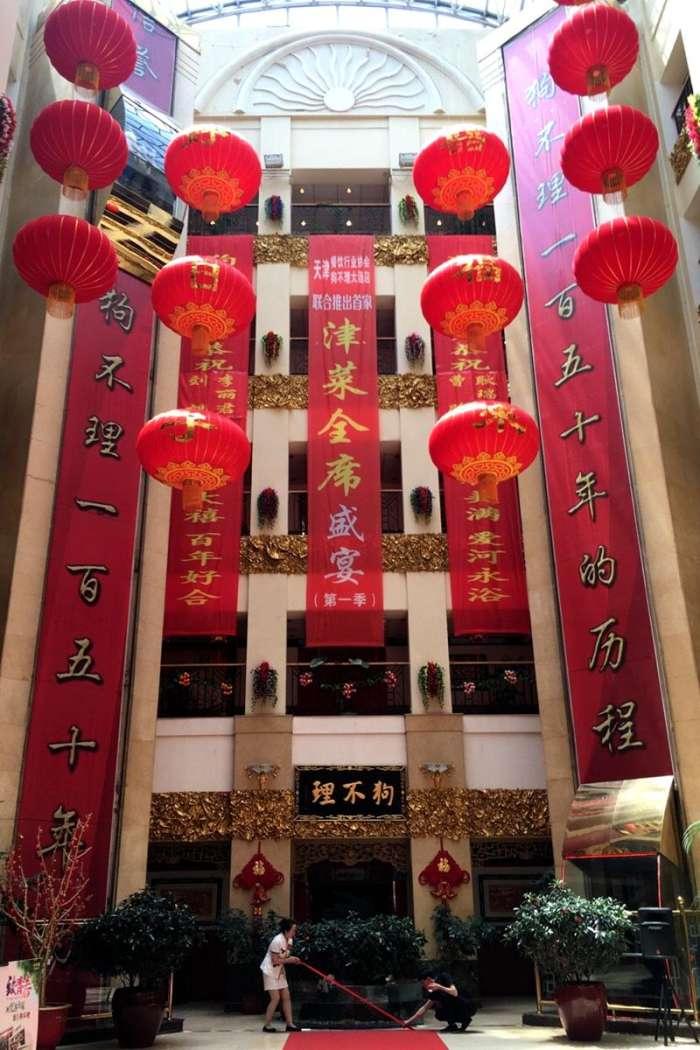 实拍:天津狗不理吃包子 12年的梦想成真