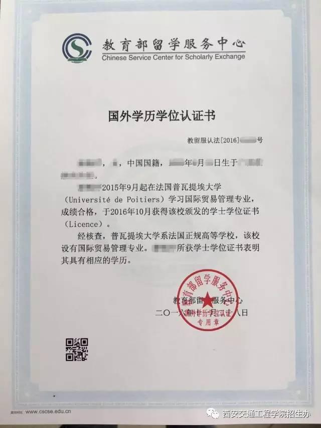 西安国际工程学院中法31项目人v国际培养交通简介高中部一中梧州市图片
