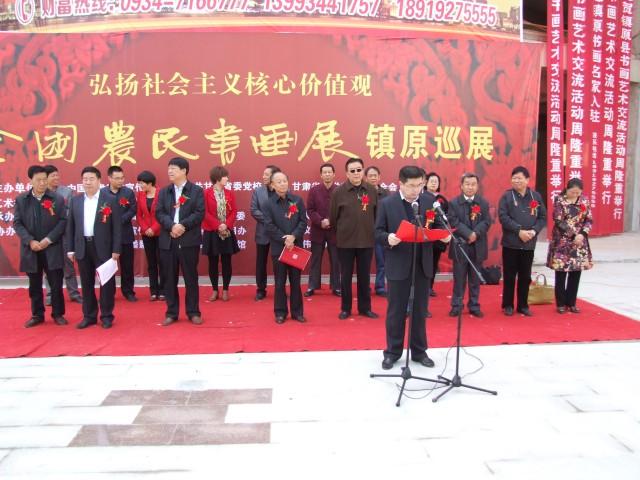 中国书法之乡镇原书画作品晋京展图片