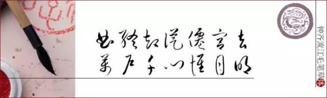 [转载]田蕴章:写好这些字,你的楷书成功80%