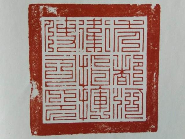 篆刻中设计独特的九叠篆字体