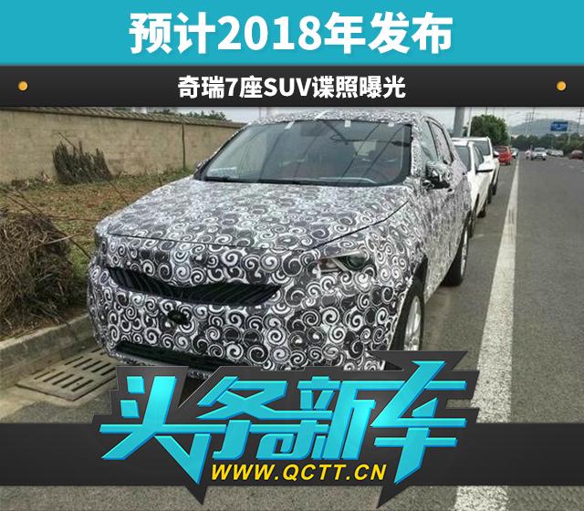 头条 新车丨奇瑞7座SUV谍照曝光,预计2018年发布高清图片