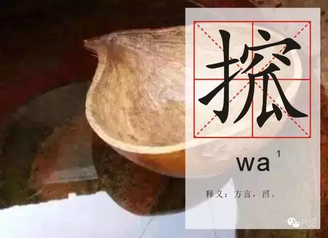 河南人常说但不会写的15个字,认识5个算你厉害