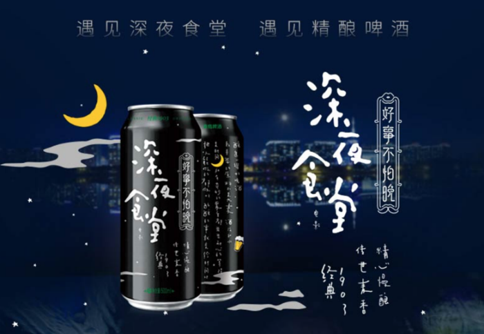 青岛啤酒的深夜食堂定制罐