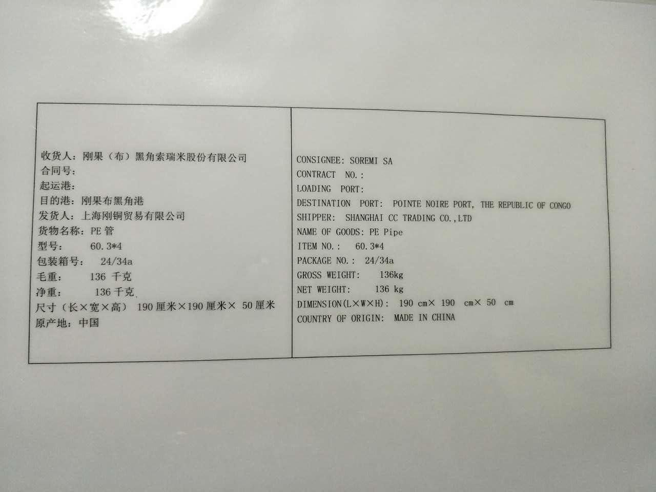 【N0780132美国PE炬管PE授权代理 常备现货 PE正规... -黄页88网