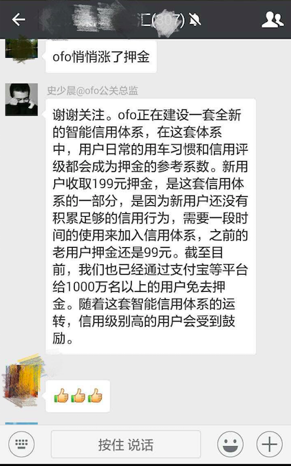 ofo小黄车突然宣布押金涨价 背后有哪些玄机  科技资讯 第2张
