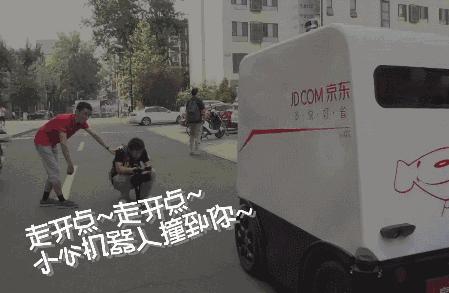 智慧物流落地 京东配送机器人首秀,但满屏幕尴尬
