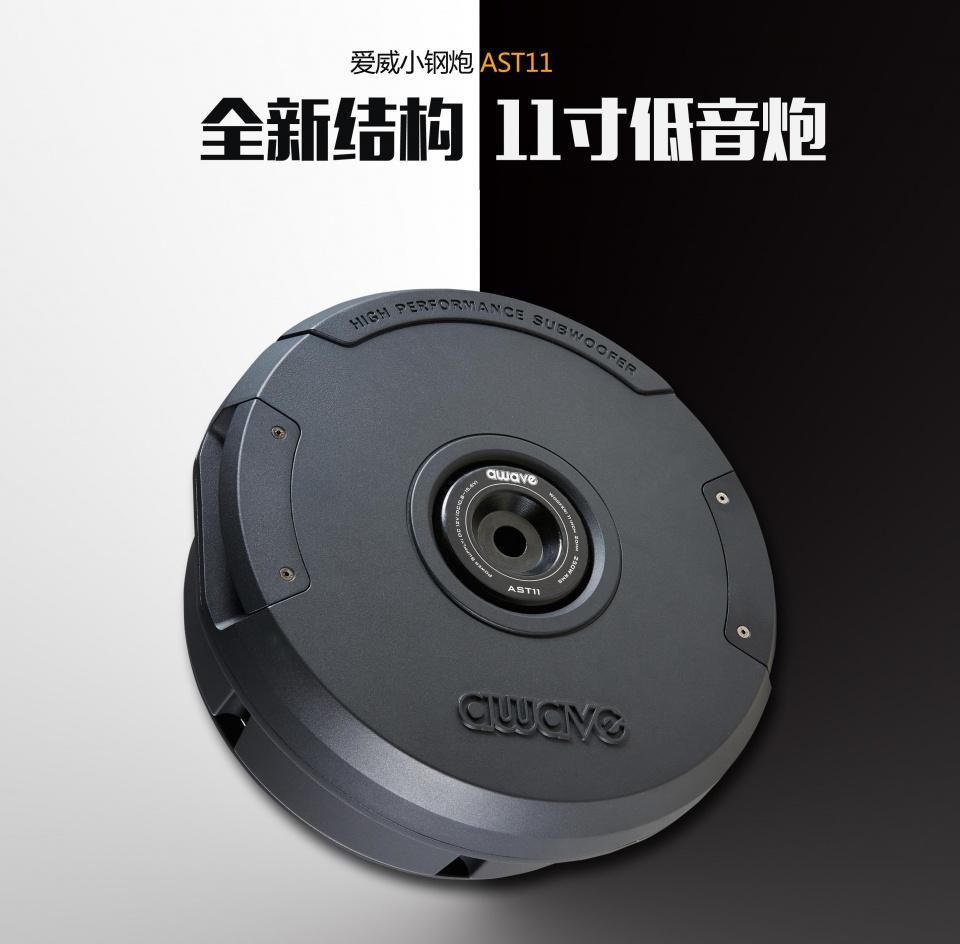汽车音响改装加低音炮 围观超薄低音VS备胎低音高清图片