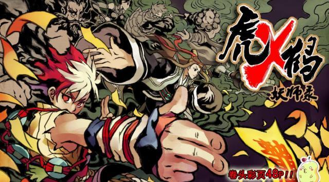 zooskool兽x人-《偃师》   《偃师》是漫画家米沙的漫画作品,是以中国古代最神奇的