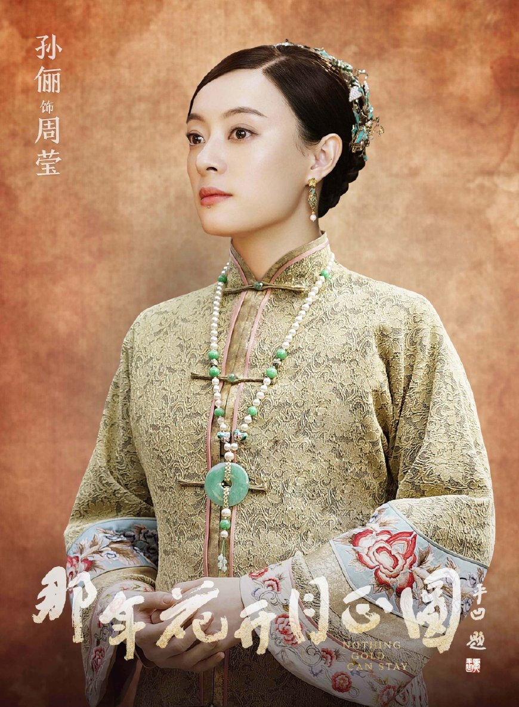 饰演一身壕气少奶奶的孙俪清朝妇女造型大气精美,和以往的清剧中女子图片