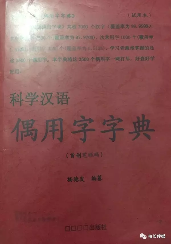 杨德发 汉字笔画的解剖研究