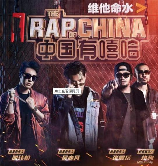 《中国有嘻哈》面具男是欧阳靖 欧阳靖个人资料介绍被淘汰了吗?