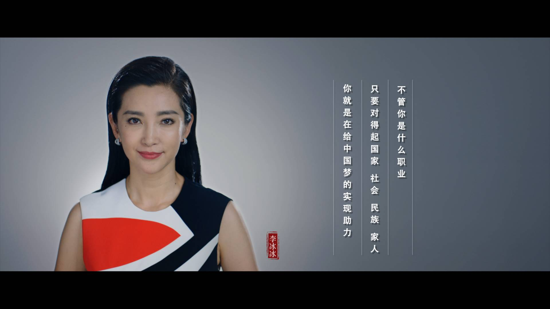 《光荣与梦想—我们的中国梦系列公益片》正式发布