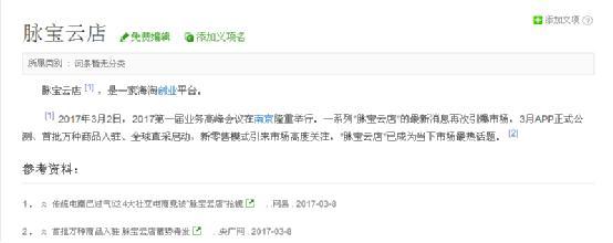 脉宝云店推广代理发展会员及下线涉嫌非法集资传销