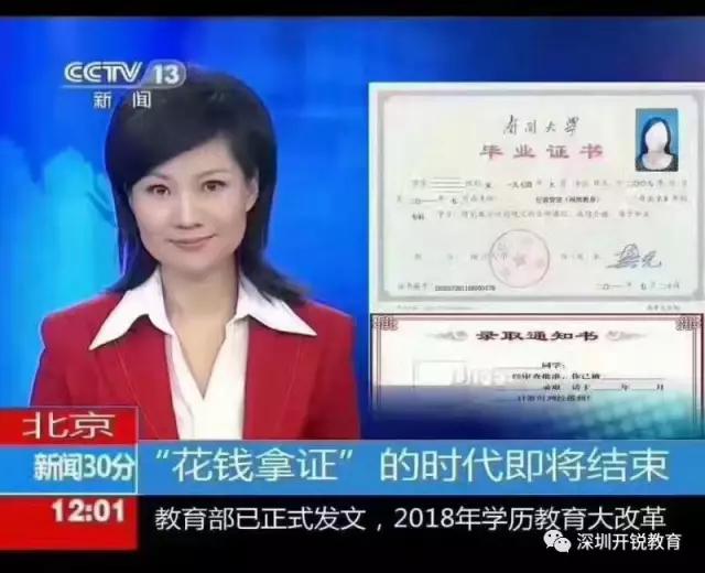 2018年学历鼎革,花钱拿证时代将完一齐