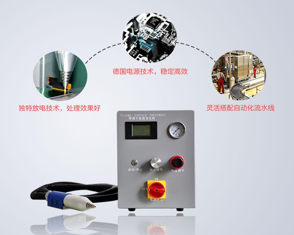 大气压等离子清洗机如何量化等离子处理效果,等离子体技术的优势