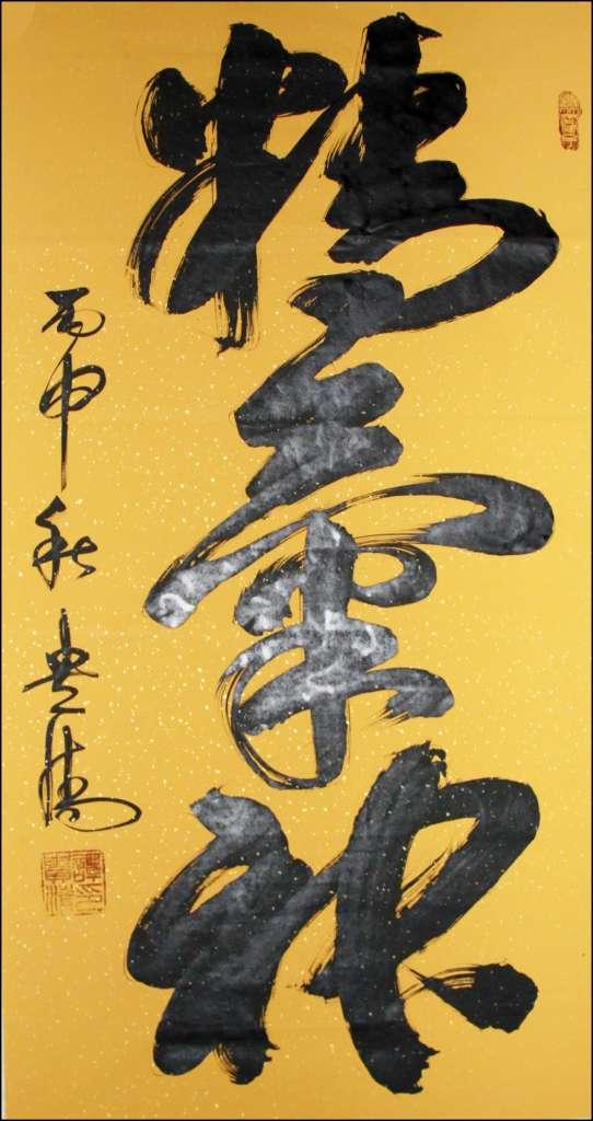 书法作品欣赏》,《书画巨擘》,《中国力量》,《盛世国艺——领秀中华