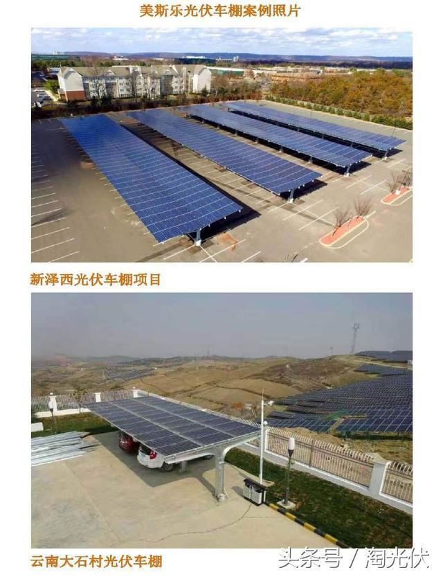 美斯乐太阳能光伏发电系统