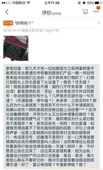 买家秀威胁买家返现,删照片_搜狐搞笑
