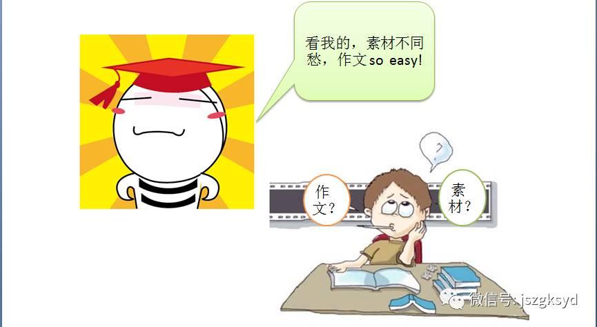 教师资格笔试备考第四重 作文素材收集