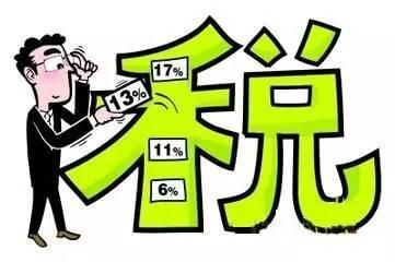 增值税�y�j:h��-+_7月1日起,简并增值税税率结构,取消13%的增值税税率