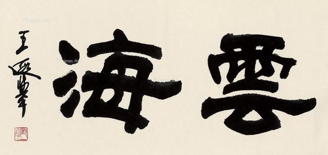 """""""在一个字中,笔画的粗细、笔画之间的距离要疏密匀称,这样字形才"""