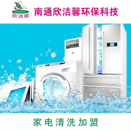 欣洁馨专业家电清洗设备