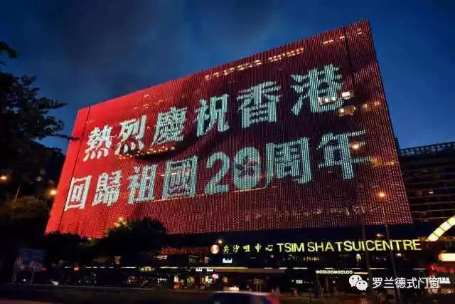 祝贺 香港回归祖国20周年