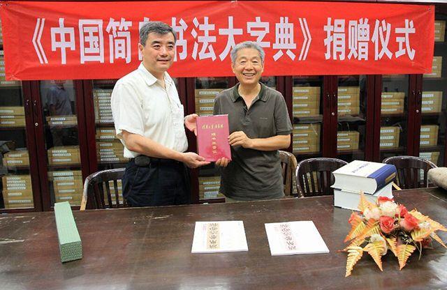 清华大学收藏《中国简帛书法大字典》