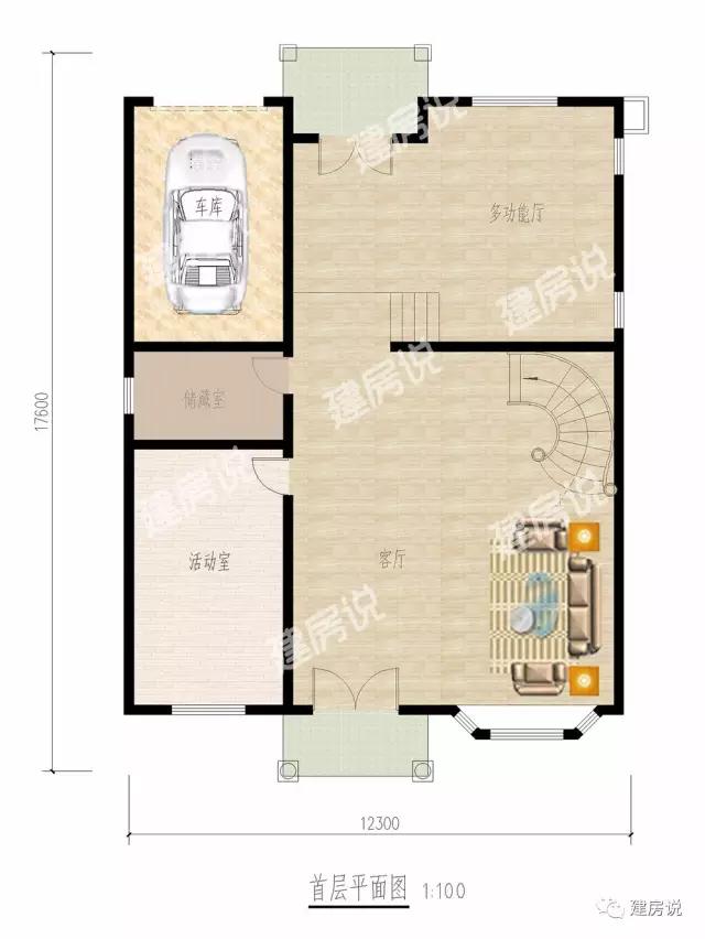 带车库三层半农村别墅,旋转楼梯和多功能厅是亮点