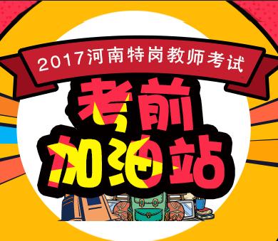 特岗教师_2017河南特岗教师考试7月8日起报名,25日笔试 !
