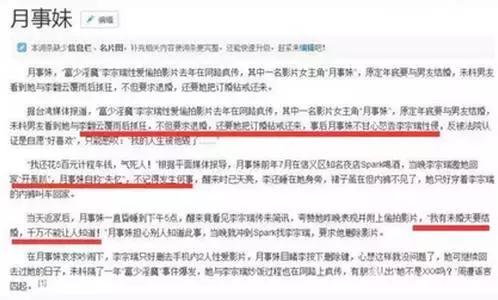 哪里下载李宗瑞的视频_关八也曾经有人爆料过,她就是跟李宗瑞拍性爱视频的月事妹.