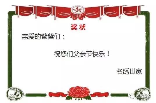 我们下次再见 最后,我们为各位爸爸颁发一张奖状 中国刺绣/婚纱旗袍