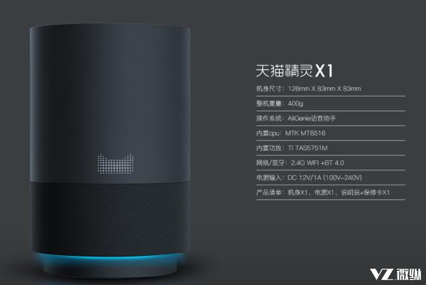 阿里发布天猫精灵x1智能音箱,购物只是一句话的事