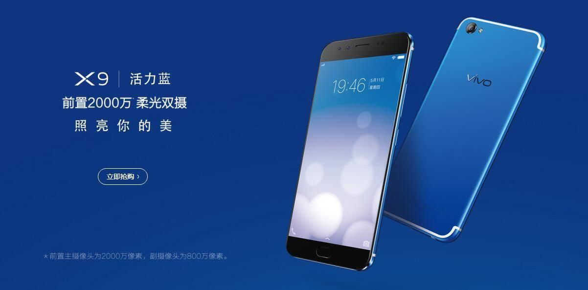国民手机vivo X9难道是新一代的中国年度好手机