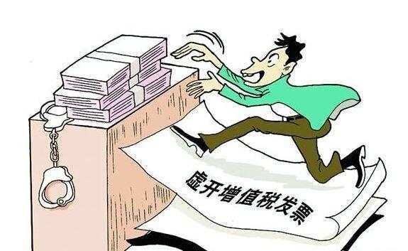 会计需谨慎,企业开虚假增值税发票最高可获死