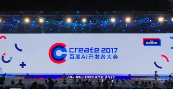 7月5日,百度ai开发者大会(baidu create2017)在北京国家会议中心进行