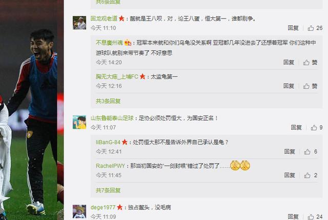 广州恒大足球海报