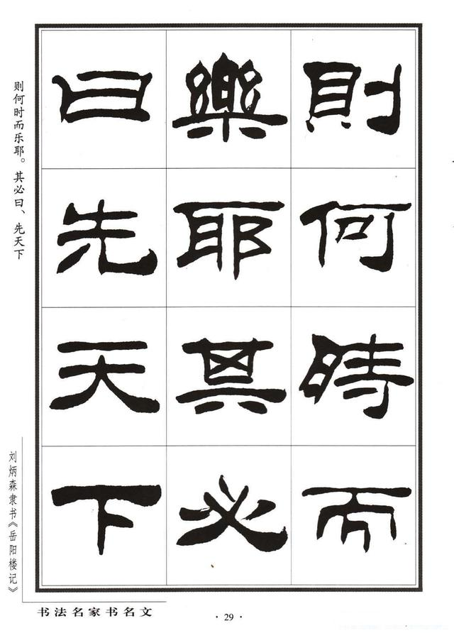刘炳森书法欣赏:隶书字帖《岳阳楼记》